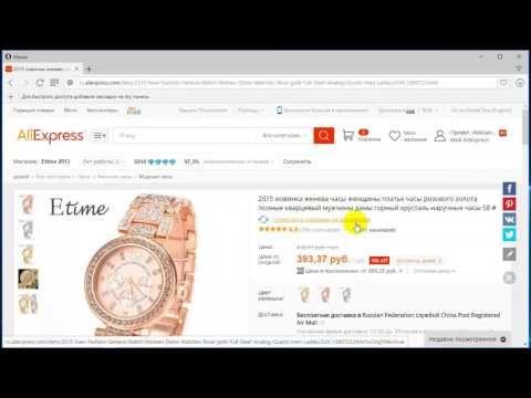 Как покупать на алиэкспресс?   Пошаговая инструкция + видео