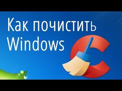 Как почистить Windows быстро с помощью программы ССleaner - YouTube