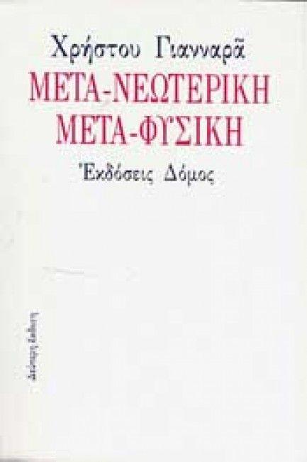 ΜΕΤΑ-ΝΕΩΤΕΡΙΚΗ ΜΕΤΑ-ΦΥΣΙΚΗ