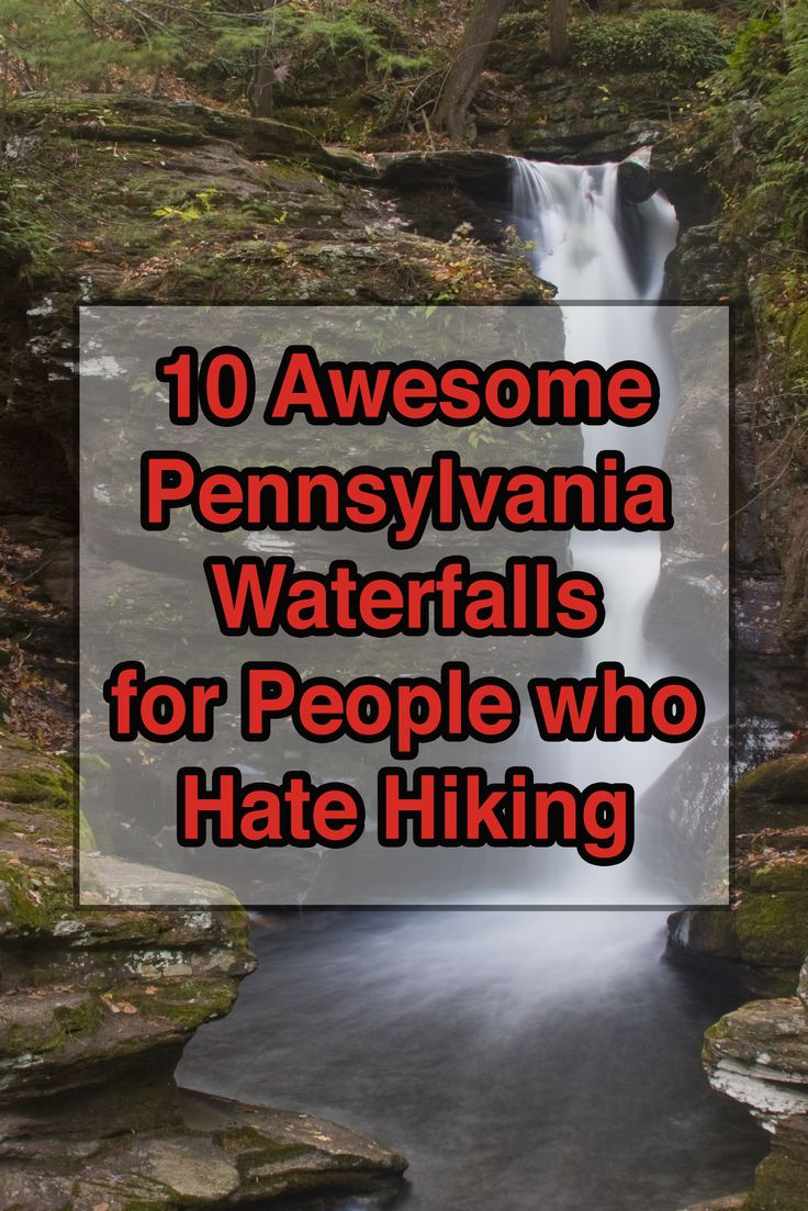 These 10 Pennsylvania waterfalls are so easy to reach that even people that hate hiking or can't hike can enjoy them! http://uncoveringpa.com/easy-to-reach-pennsylvania-waterfalls