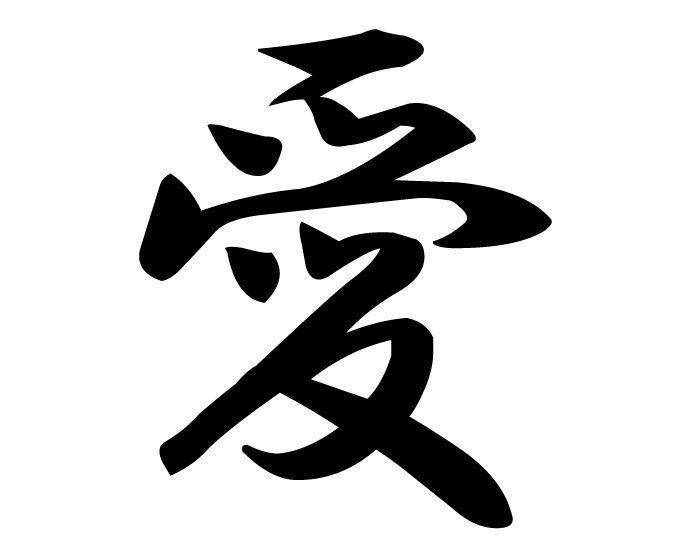 Japanese Good Luck Symbols | Japanese Good Luck Symbol Good luck →