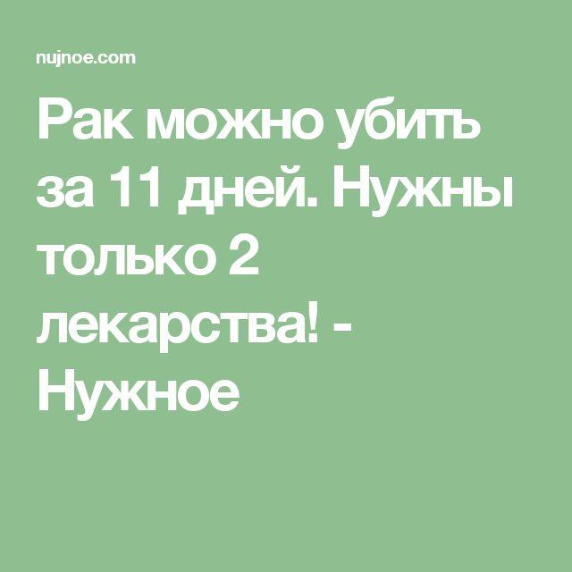 Рак можно убить за 11 дней. Нужны только 2 лекарства! - Нужное