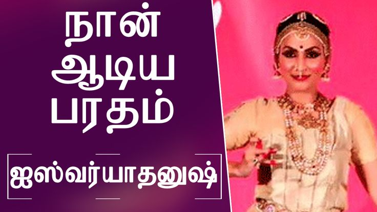 We All Know Rajinikanth's First Daughter Aishwarya Dhanush has Excellent Skills in her direction. But, not sure why took an Attempt to perform BHARATNATYAM at UN Head Quarters on international women's day.