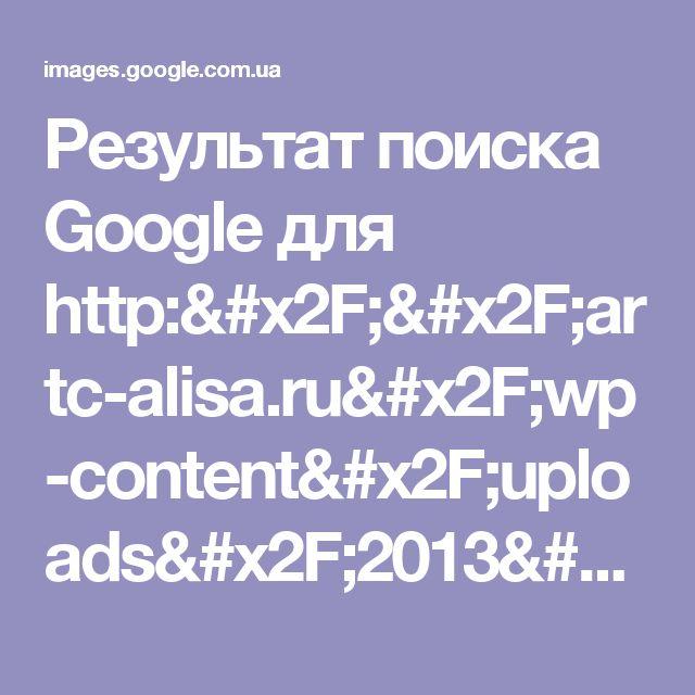 Результат поиска Google для http://artc-alisa.ru/wp-content/uploads/2013/02/148.jpg