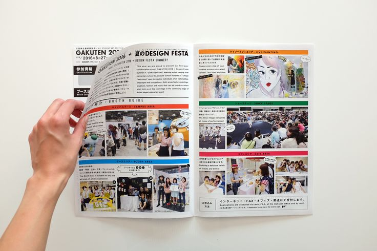 GAKUTEN 2016 + DESIGN FESTA SUMMER on Behance