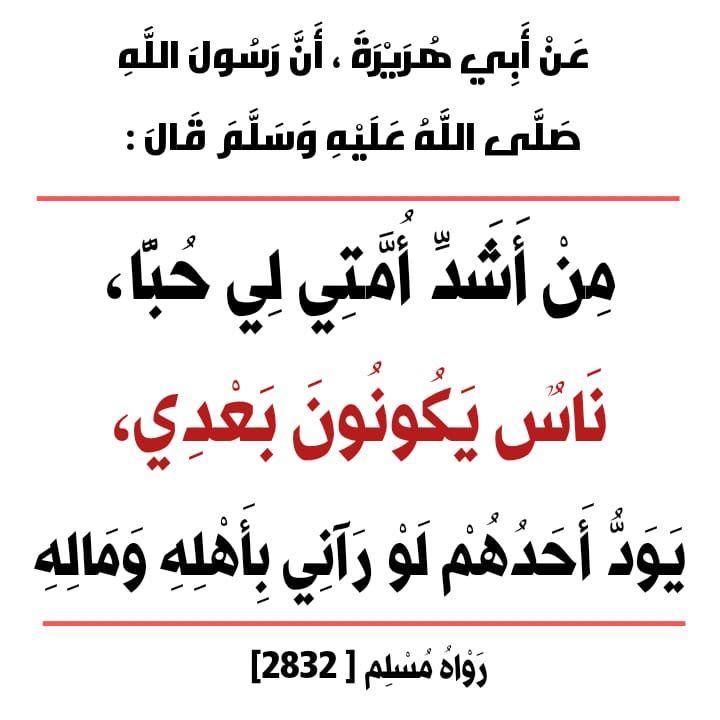 الله يجعلني من جيرانك واحبابك يا حبيبي يا رسول الله Hadith Sharif Ahadith Hadeeth