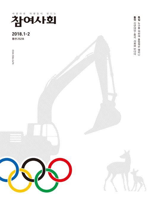 평창 동계 올림픽, 참여사회, olympic