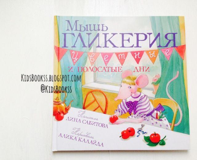 Kids & Books: Дина Сабитова - Мышь Гликерия. Цветные и полосатые дни. Отзыв.