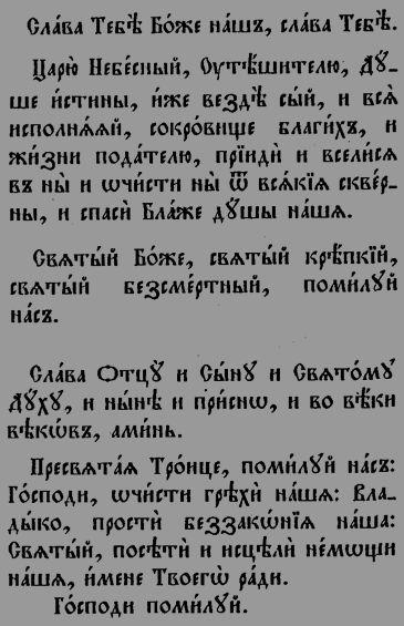 Old Church Slavonic Prayers
