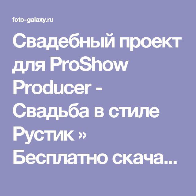 Свадебный проект для ProShow Producer -  Свадьба в стиле Рустик » Бесплатно скачать рамки для фотографий,клипарт,шрифты,шаблоны для Photoshop,костюмы,рамки для фотошопа,обои,фоторамки,DVD обложки,футажи,свадебные футажи,детские футажи,школьные футажи,видеоредакторы,видеоуроки,скрап-наборы