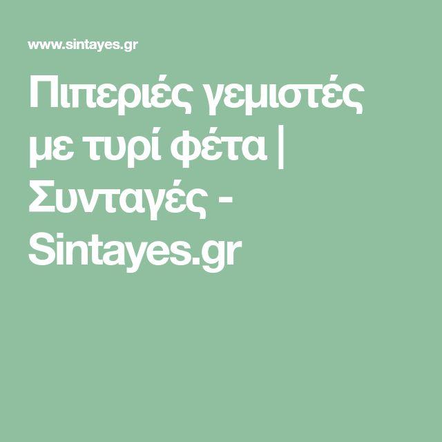 Πιπεριές γεμιστές με τυρί φέτα | Συνταγές - Sintayes.gr