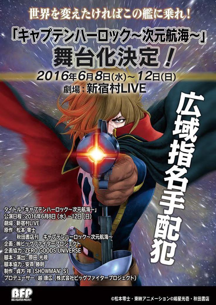 Space Pirate Captain Harlock - Theater Adaption des Manga angekündigt - http://sumikai.com/mangaanime/theater/space-pirate-captain-harlock-theater-adaption-des-manga-angekuendigt-124521/