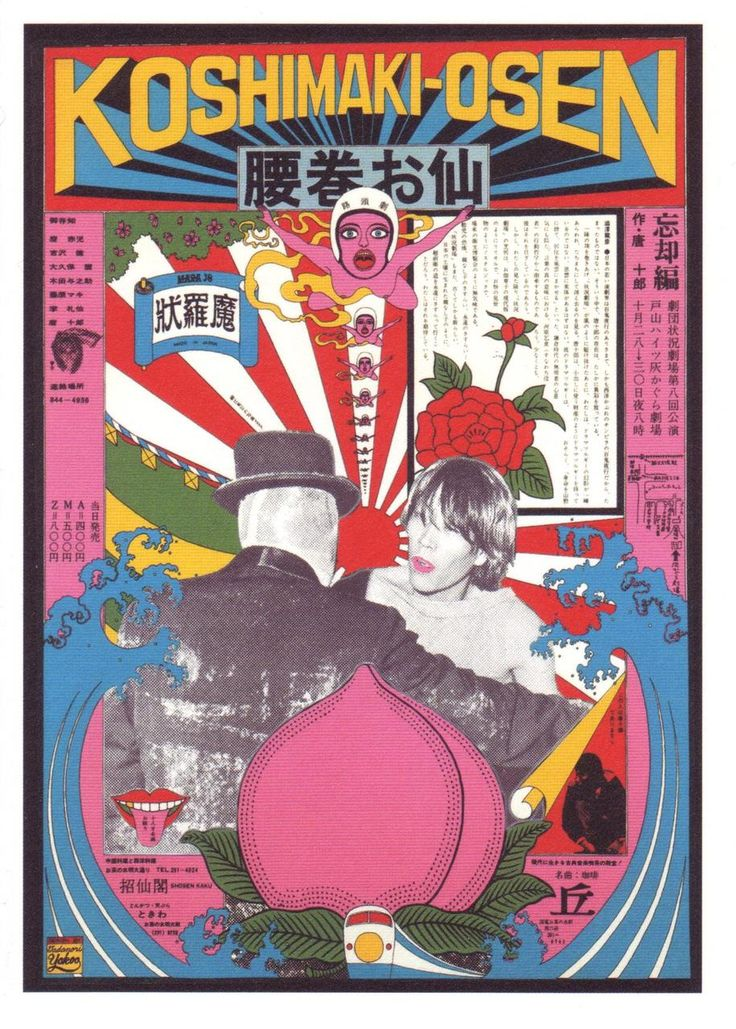 Japanese Poster Design: Blossom butts; at the public bath. koshimaki-osen (1966). Tadanori Yokoo.