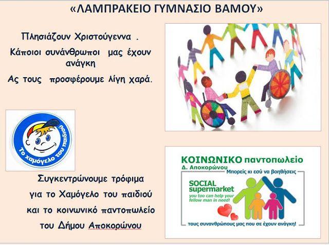 Cretan Cornucopia : Vamos school shares the love -  and learns about l...