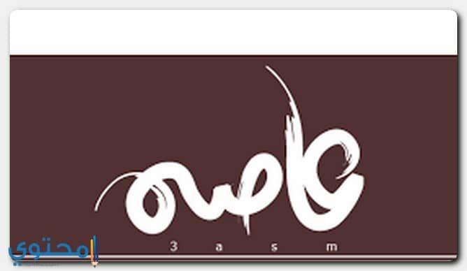 معنى اسم عاصم وصفات حامل الاسم Assem معاني الاسماء Asem Assem Tech Company Logos Vimeo Logo Company Logo