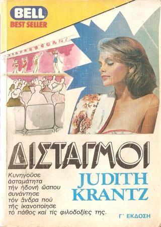 Judith Krantz - Δισταγμοί Ι
