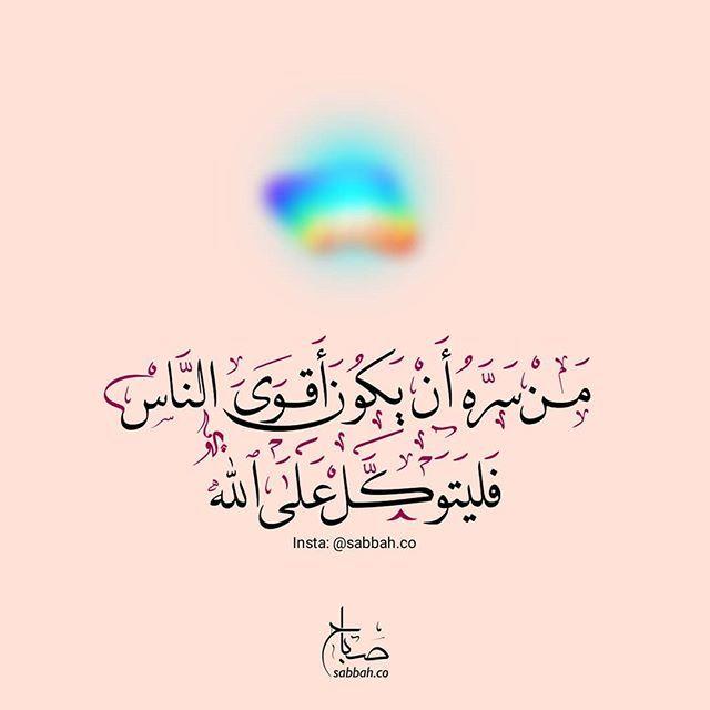 من سره أن يكون أقوى الناس فليتوكل على الله Follow My Instagram Sabbah Co Islamic Quotes Quotes Home Decor Decals