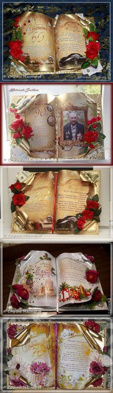 Поздравительные книги-открытки 2015-2016 г. | Страна Мастеров