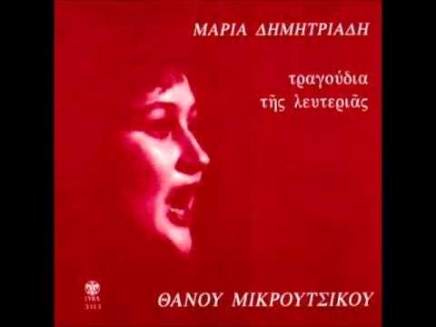 """"""" Μικρόκοσμος """" --- Μαρία Δημητριάδη - YouTube"""