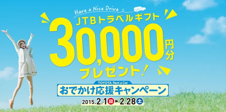 Have a Nice Drive JTBトラベルギフト 30,000円分プレゼント! TOYOTA Rent Car おでかけ応援キャンペーン 2015.2.1(日)→2.28(土)
