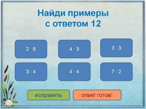 Гдз Математика 4 Класса 2 Часть Дорофеев