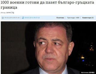 Η Βουλγαρία στέλνει 1.000 στρατιώτες στα ελληνο-βουλγαρικά σύνορα