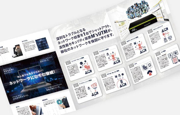 IT パンフレット デザイン実績10|カタログ制作 パンフレット作成PRO