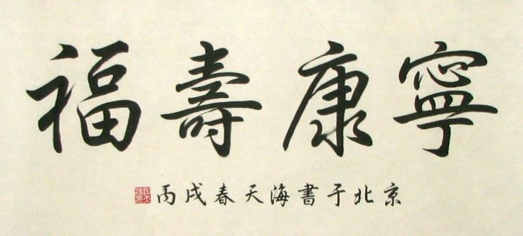 A Way with Words: Binghamton University Art Museum to Host Calligraphy Demonstration | International Studies Resources