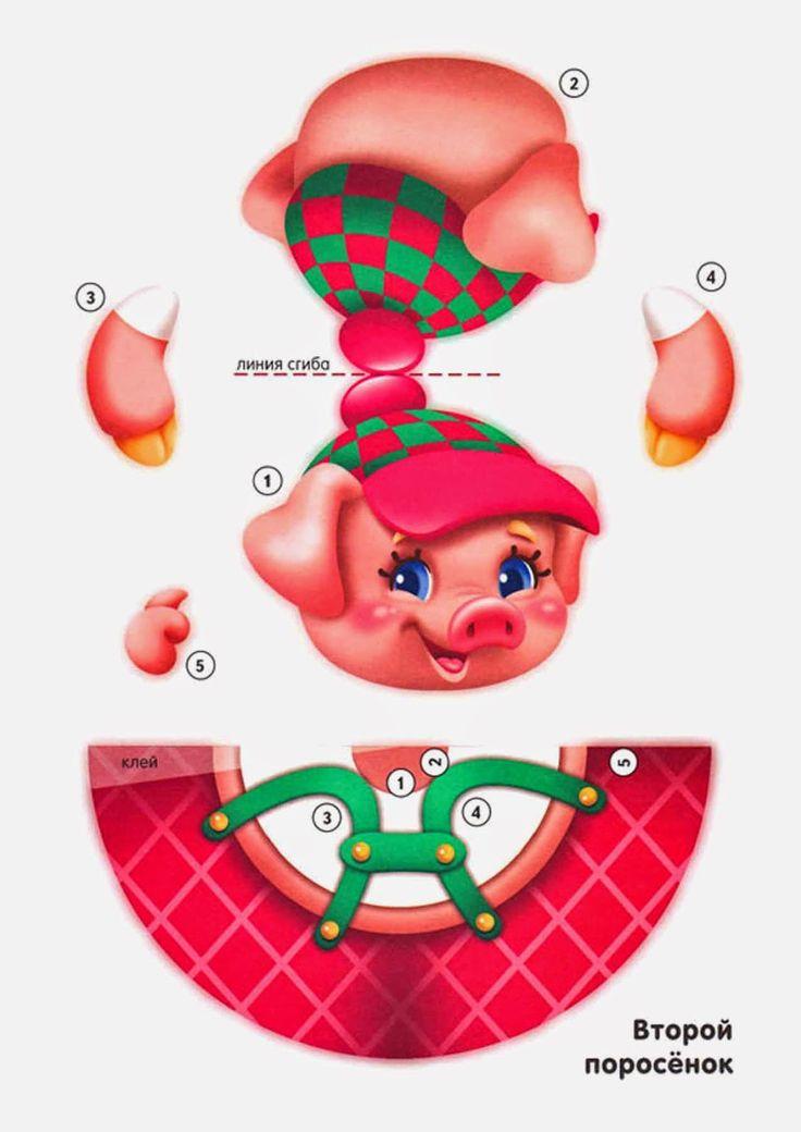 РАЗВИТИЕ РЕБЕНКА: Куклы для Кукольного Театра - Три Поросёнка