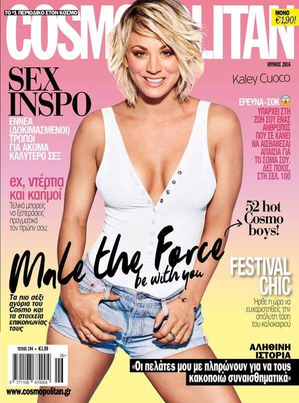 Cosmopolitan γυναικείο περιοδικό. Μόδα, στυλ, αισθητική, ομορφιά, γυναικεία θέματα, σχέσεις. Εξώφυλλο τεύχους Ιουνίου 2016. Social - Facebook news κ.ά