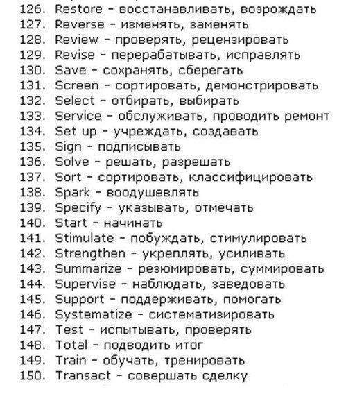 Английские глаголы 6