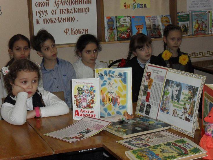Литературное знакомство  В первые весенние дни в гости в библиотеку № 9 пришли учащиеся 1 и 2 классов школы «ГЕУЛА». Библиотекари предложили ребятам литературное знакомство с любимым детским поэтом, переводчиком, литературоведом Корнеем Ивановичем Чуковским. Мероприятие было посвящено 135-летию со дня рождения писателя. Ребята узнали много нового из жизни писателя, приняли участие в викторине по творчеству Корнея Ивановича, читали стихи, играли, изучали его книги. Лучшие знатоки творчества…