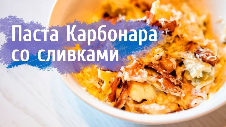 Рецепт пасты Карбонара с беконом и со сливками   carbonara cream