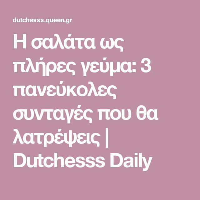Η σαλάτα ως πλήρες γεύμα: 3 πανεύκολες συνταγές που θα λατρέψεις | Dutchesss Daily