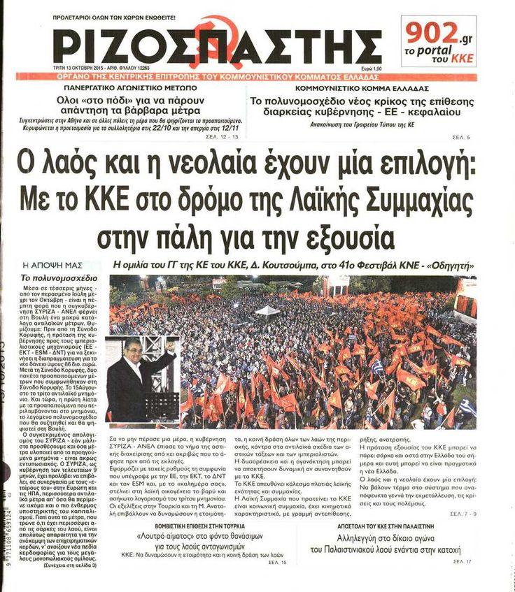 Εφημερίδα ΡΙΖΟΣΠΑΣΤΗΣ - Τρίτη, 13 Οκτωβρίου 2015