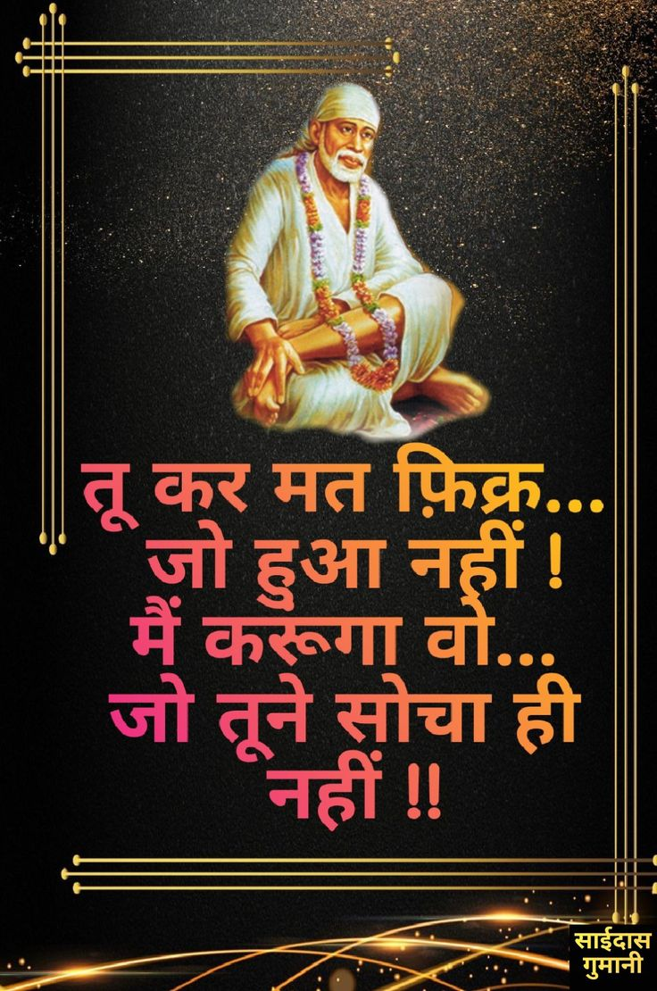 Pin by Milind Mhatre on OM SAI RAM in 2020 Inspiring