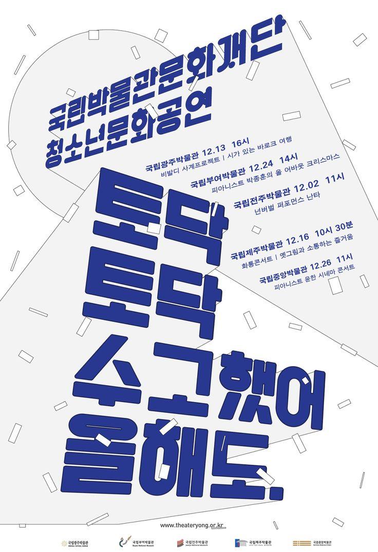 emptyest: 청소년 문화공연 포스터