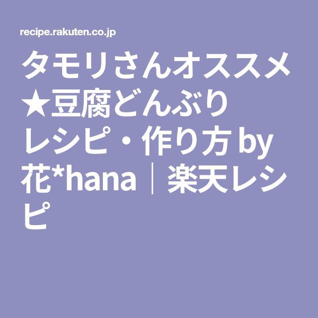 タモリさんオススメ★豆腐どんぶり レシピ・作り方 by 花*hana|楽天レシピ