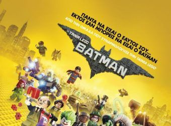 LEGO® Batman στους κινηματογράφους (από 9/2)  Infokids.gr