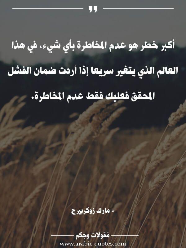 أكبر خطر هو عدم المخاطرة بأي شيء في هذا العالم الذي يتغير سريعا إذا أردت ضمان الفشل المحقق فعليك فقط عدم الم Joker Quotes Beautiful Arabic Words Arabic Quotes