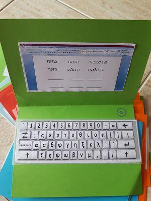 Πρώτη κασετίνα!: Ένα παράξενο laptop!