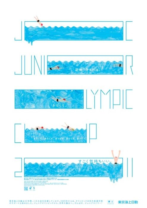 Japanese Poster: Junior Olympic Cup. Aiko Fukawa. 2011 - Gurafiku: Japanese Graphic Design