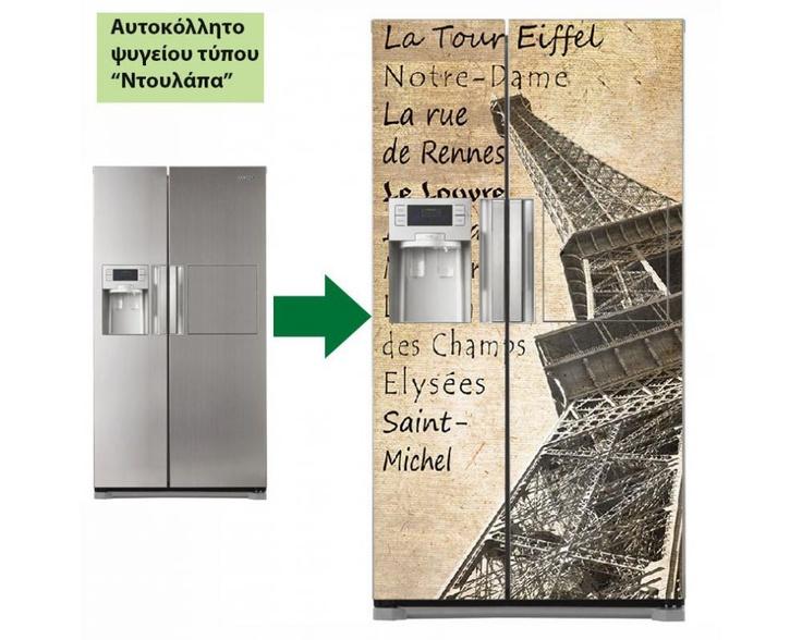 """Πύργος του Αιφελ Vintage , αυτοκόλλητο ψυγείου τύπου """"ντουλάπας"""""""