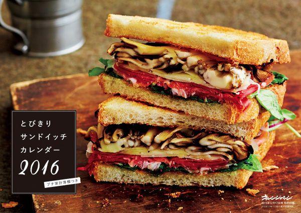 サンドイッチの、サンドイッチによる、サンドイッチのためのカレンダー
