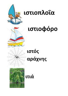 dreamskindergarten Το νηπιαγωγείο που ονειρεύομαι !: Εικονογραφημένο λεξικό για το νηπιαγωγείο – Το γράμμα Ι