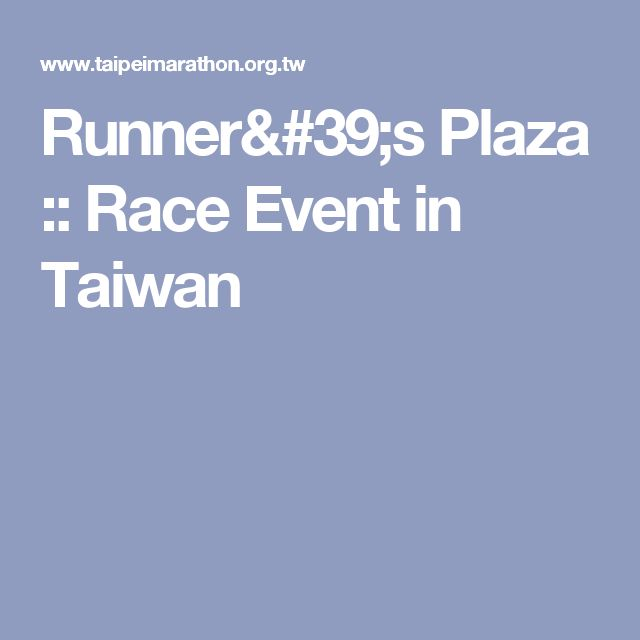 Runner's Plaza :: Race Event in Taiwan
