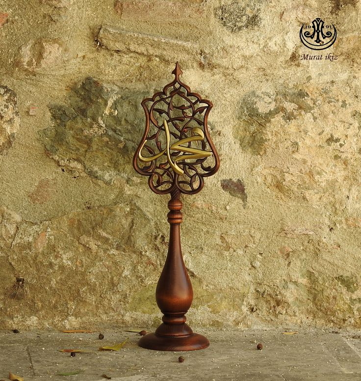 islamic Ottoman Turkish Hand Made Alam Names of ''Muhammed '' ( Designer & Maker Murat İkiz )