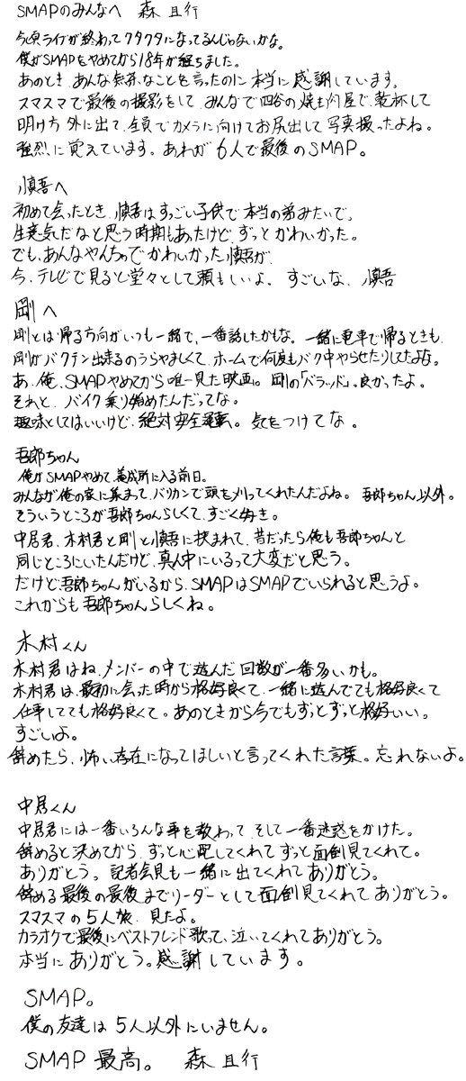 """2014年7月26~27日放送、Smap 出ずっぱりのFNS 27時間テレビ終盤、27曲ノンストップライブが終わり、5人でスタジオへ歩いて戻る間に流された森くんからの手紙。☆A letter from Katsuyuki Mori (ex-mbr) written to Smap mbrs broadcasted during a long walk back to the studio from the outdoor stage, after their non-stop live on the """"27 Hours TV"""" on-aired July 26~27th, 2014."""