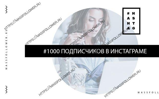 Заголовок это и есть рассказ о статье #massfollower_ru https://massfollower.ru/nakrutka/1000-podpischikov-v-instagrame.html о этой статье....