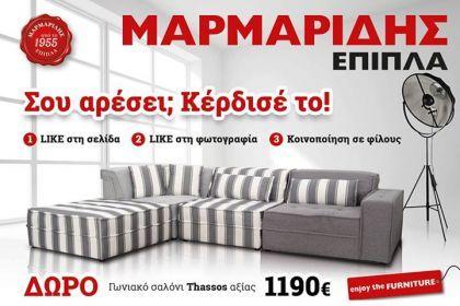 Διαγωνισμός του Μαρμαρίδης Έπιπλα με δώρο Γωνιακό καναπέ μοντέλο THASSOS αξίας 1.190€